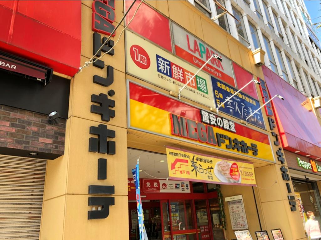 MEGAドン・キホーテ宇都宮店東口