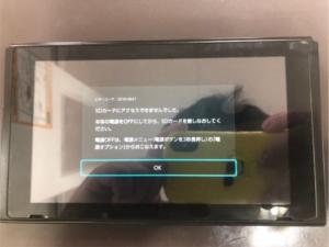 switch SDカードトレー故障でエラー