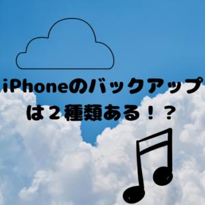 iPhoneのバックアップは2種類ある!?