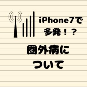 iPhone7で多発的に起きる圏外病について