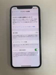バッテリーが劣化したiPhoneX