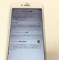【スマップル宇都宮】iPhone7のバッテリー交換しませんか?