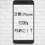 iPhone13で使われるディスプレイはリフレッシュレートが120Hzになるかも!?