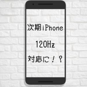 次に出るiPhoneのディスプレイが120Hz対応になる可能性がある