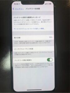 iPhoneXのバッテリー最大容量が74%