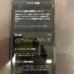 iPhoneXのバッテリー交換!劣化したまま放置は危ないかも!?