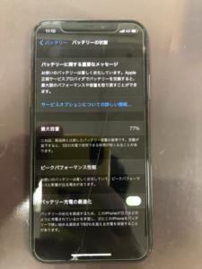 最大容量77%のiPhoneX