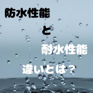 防水性能と耐水性能の違いについて